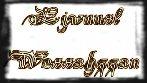 27 - Logo EW.jpg